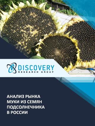 Маркетинговое исследование - Анализ рынка муки из семян подсолнечника в России