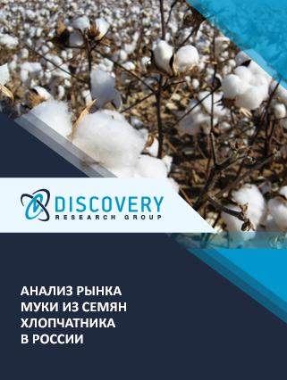 Маркетинговое исследование - Анализ рынка муки из семян хлопчатника в России
