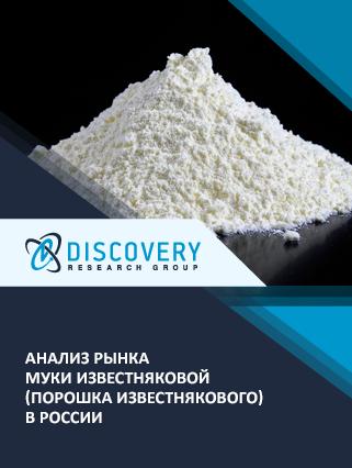 Маркетинговое исследование - Анализ рынка муки известняковой (порошка известнякового) в России