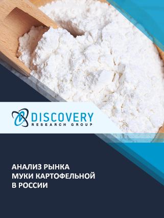Маркетинговое исследование - Анализ рынка муки картофельной в России