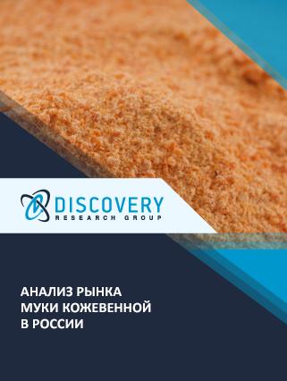 Маркетинговое исследование - Анализ рынка муки кожевенной в России