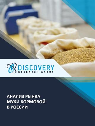 Маркетинговое исследование - Анализ рынка муки кормовой в России