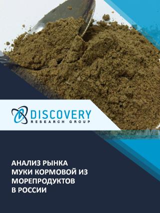 Маркетинговое исследование - Анализ рынка муки кормовой из морепродуктов в России