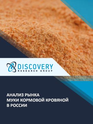Маркетинговое исследование - Анализ рынка муки кормовой кровяной в России