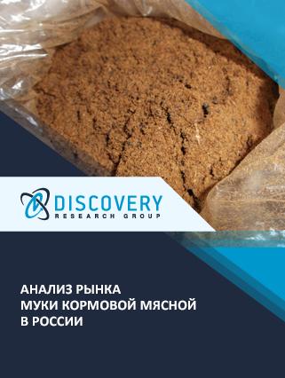 Маркетинговое исследование - Анализ рынка муки кормовой мясной в России