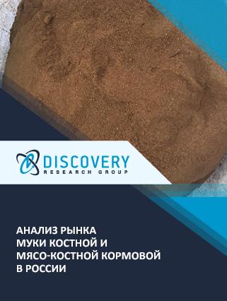 Маркетинговое исследование - Анализ рынка муки костной и мясо-костной кормовой в России