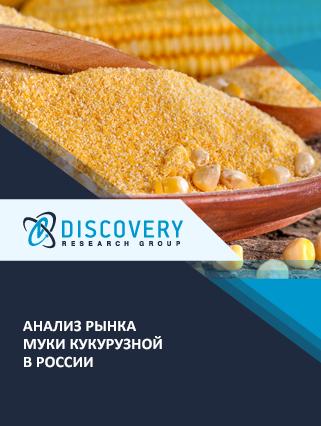 Маркетинговое исследование - Анализ рынка муки кукурузной в России