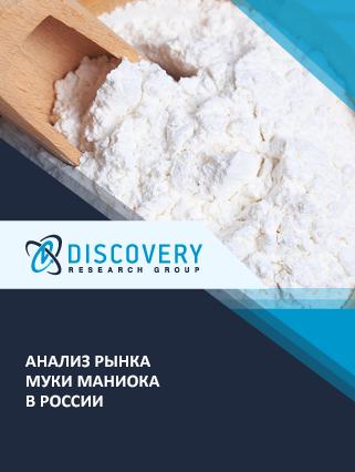 Маркетинговое исследование - Анализ рынка муки маниока в России