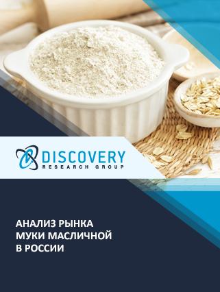 Анализ рынка муки масличной в России