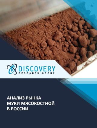 Маркетинговое исследование - Анализ рынка муки мясокостной в России (с базой импорта-экспорта)