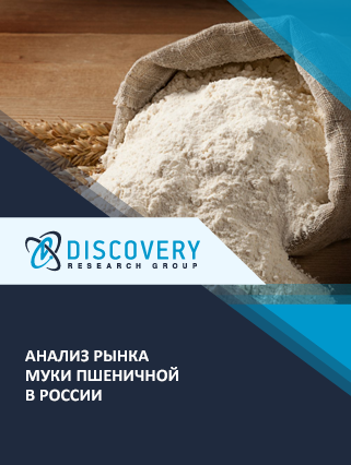 Анализ рынка муки пшеничной в России