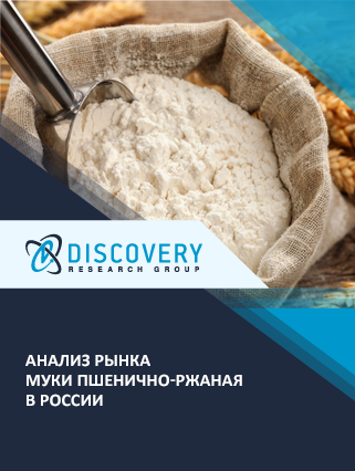 Маркетинговое исследование - Анализ рынка муки пшенично-ржаная в России