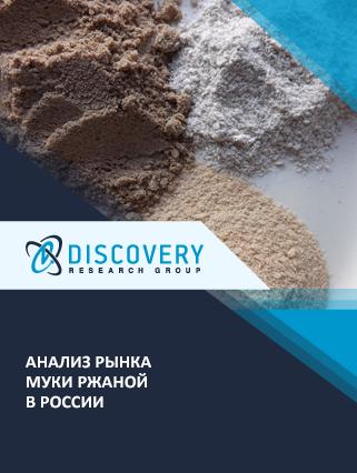 Маркетинговое исследование - Анализ рынка муки ржаной в России