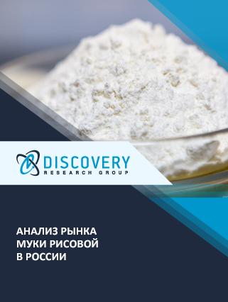 Маркетинговое исследование - Анализ рынка муки рисовой в России