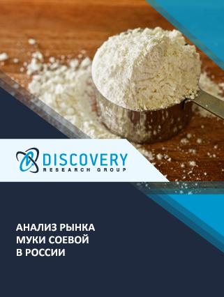 Маркетинговое исследование - Анализ рынка муки соевой в России