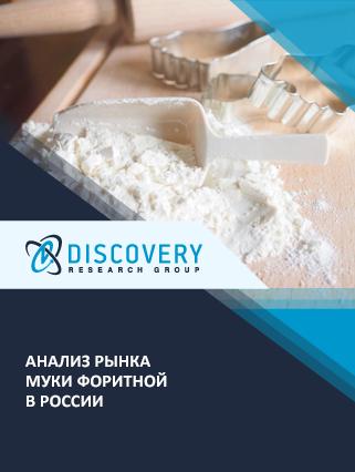 Маркетинговое исследование - Анализ рынка муки форитной в России