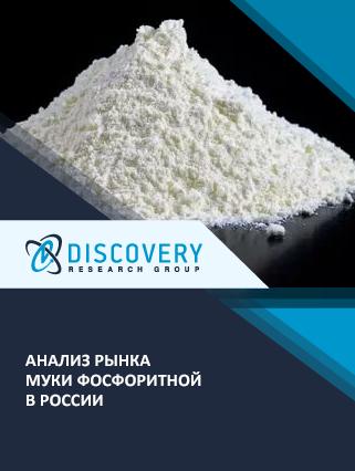 Маркетинговое исследование - Анализ рынка муки фосфоритной в России