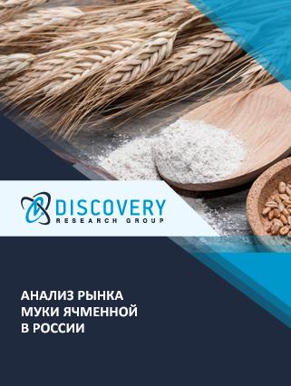 Маркетинговое исследование - Анализ рынка муки ячменной в России