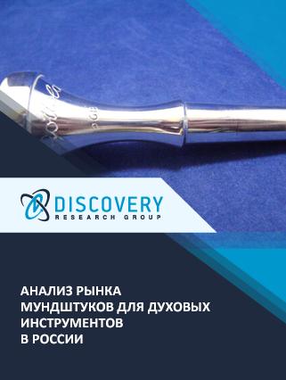 Анализ рынка мундштуков для духовых инструментов в России