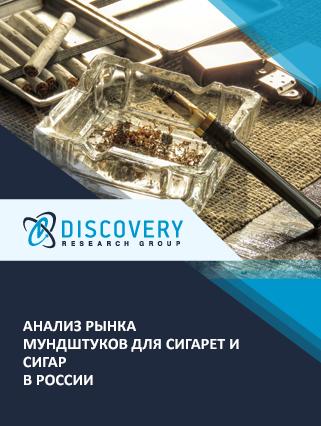 Маркетинговое исследование - Анализ рынка мундштуков для сигарет и сигар в России