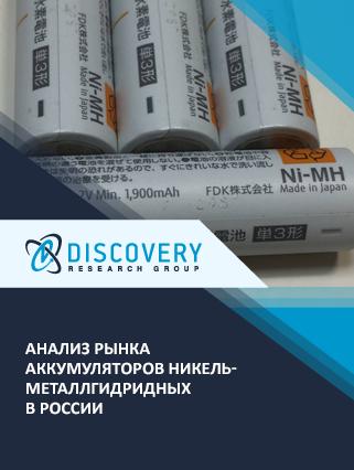 Маркетинговое исследование - Анализ рынка аккумуляторов никель-металлгидридных в России
