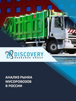 Анализ рынка мусоровозов в России