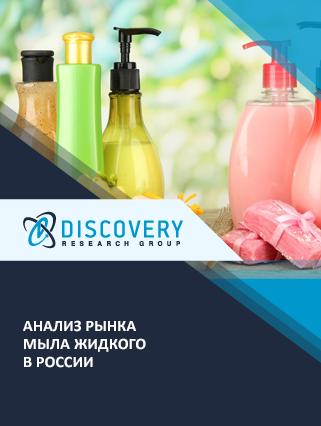 Маркетинговое исследование - Анализ рынка мыла жидкого в России