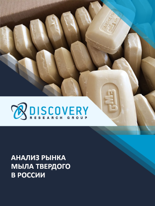 Маркетинговое исследование - Анализ рынка мыла твердого в России