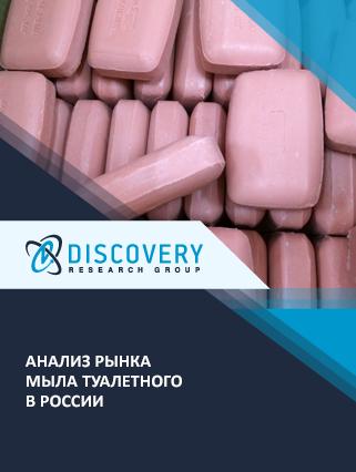 Маркетинговое исследование - Анализ рынка мыла туалетного в России