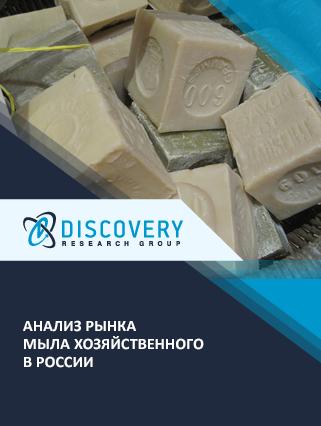 Маркетинговое исследование - Анализ рынка мыла хозяйственного в России