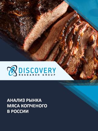 Маркетинговое исследование - Анализ рынка мяса копченого в России