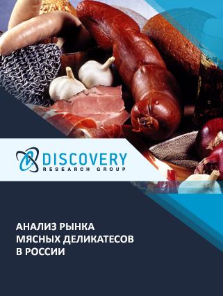 Маркетинговое исследование - Анализ рынка мясных деликатесов в России