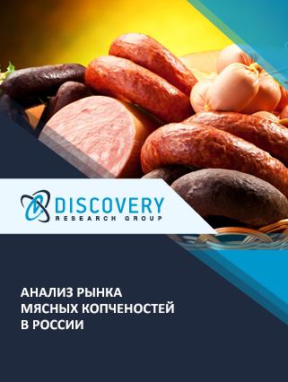 Анализ рынка мясных копченостей в России