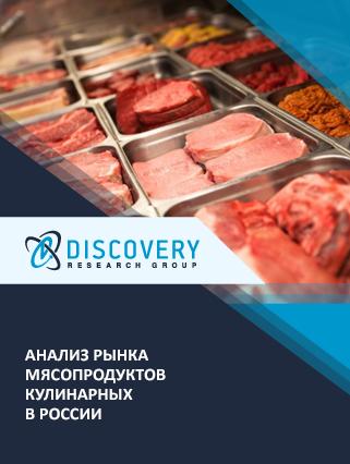 Маркетинговое исследование - Анализ рынка мясопродуктов кулинарных в России
