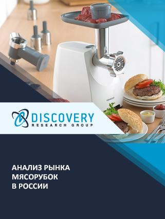 Маркетинговое исследование - Анализ рынка мясорубок в России
