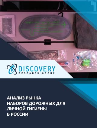 Анализ рынка наборов дорожных для личной гигиены в России
