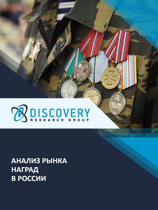 Анализ рынка наград в России