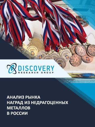 Анализ рынка наград из недрагоценных металлов в России