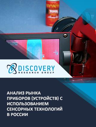 Анализ рынка приборов (устройств) с использованием сенсорных технологий в России