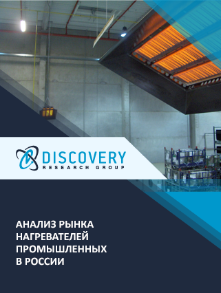 Маркетинговое исследование - Анализ рынка нагревателей промышленных в России