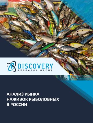 Анализ рынка наживок рыболовных в России