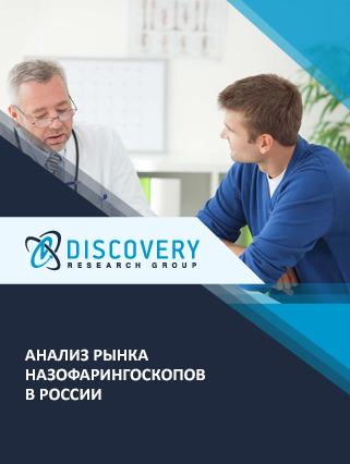 Анализ рынка назофарингоскопов в России