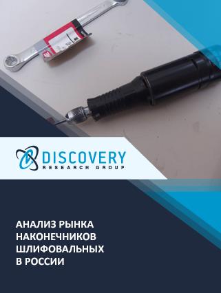 Маркетинговое исследование - Анализ рынка наконечников шлифовальных в России
