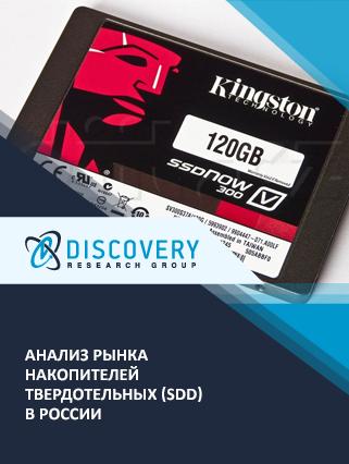 Маркетинговое исследование - Анализ рынка накопителей твердотельных (SDD) в России