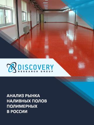 Маркетинговое исследование - Анализ рынка наливных полов полимерных в России