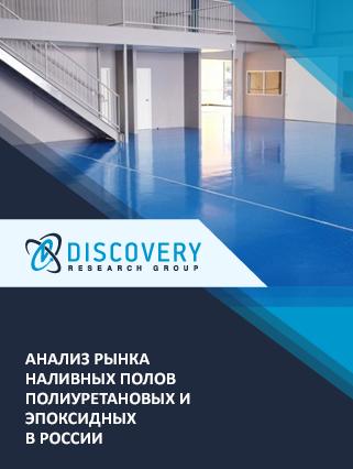 Маркетинговое исследование - Анализ рынка наливных полов полиуретановых и эпоксидных в России