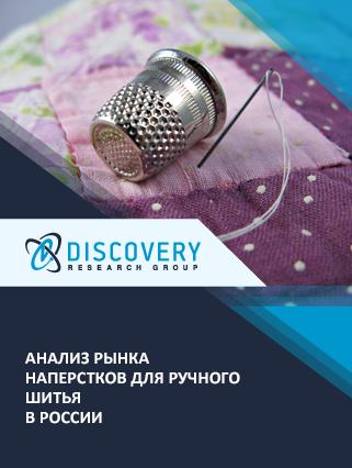 Маркетинговое исследование - Анализ рынка наперстков для ручного шитья в России