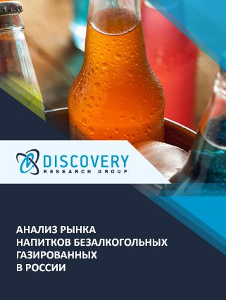 Анализ рынка напитков безалкогольных газированных в России
