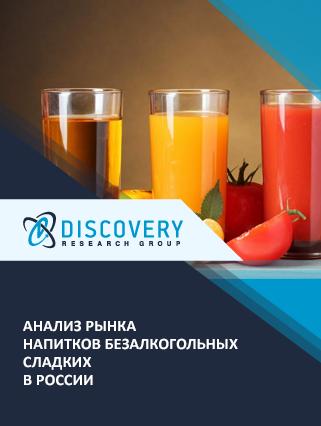 Маркетинговое исследование - Анализ рынка напитков безалкогольных сладких в России