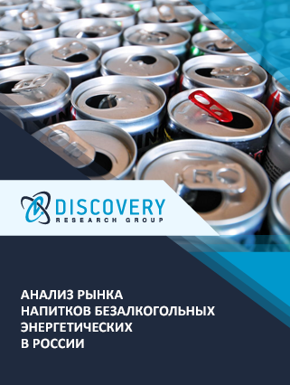 Маркетинговое исследование - Анализ рынка напитков безалкогольных энергетических в России